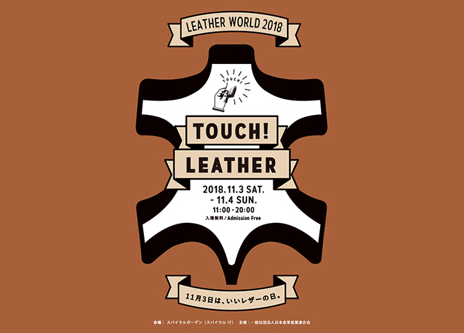 Leather world 2018 event main visual shapes of leather graphics and the informations