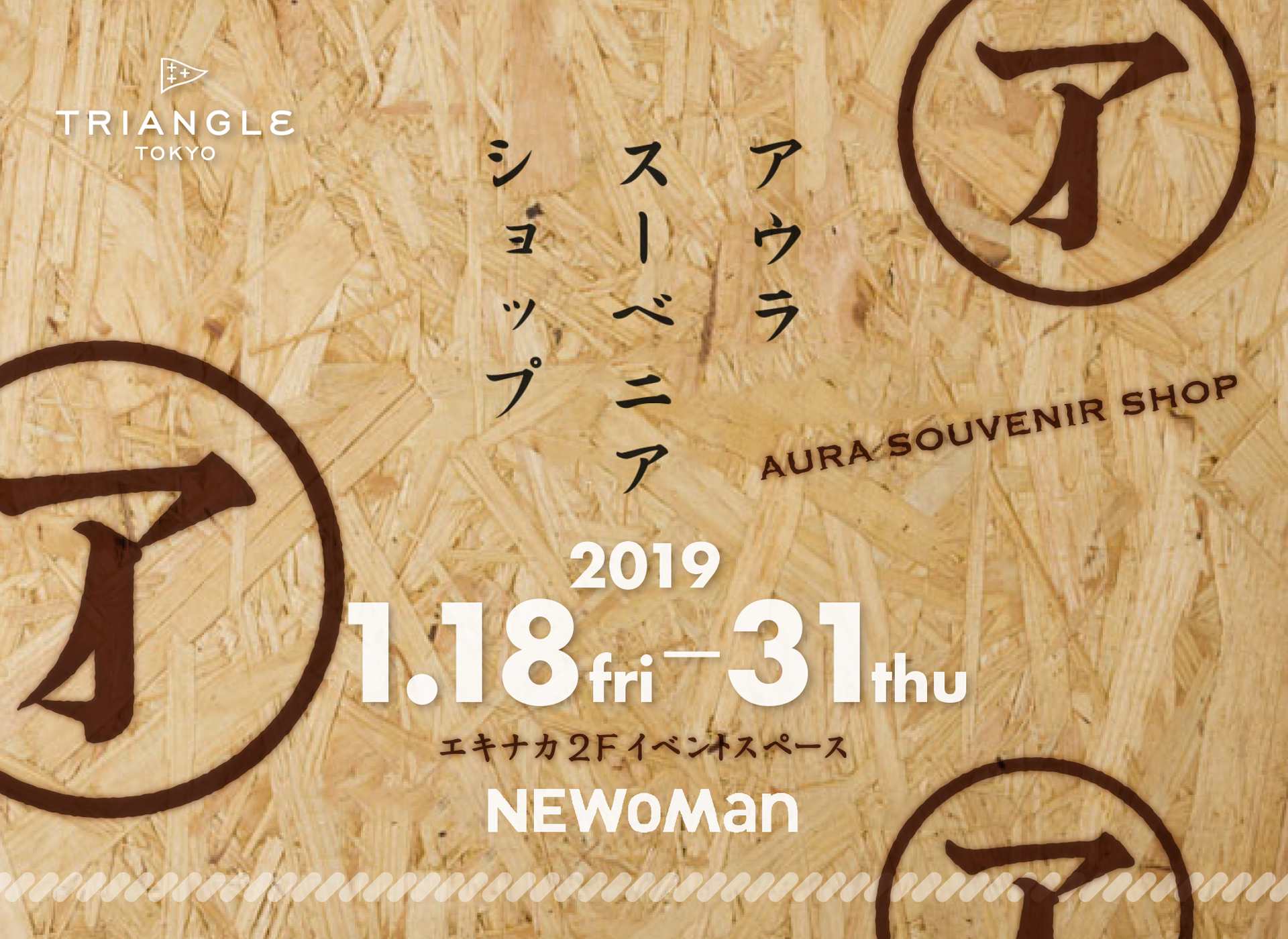 AURA SOUVENIR SHOP 2019 Banner which has logo and pop-up event informations on it